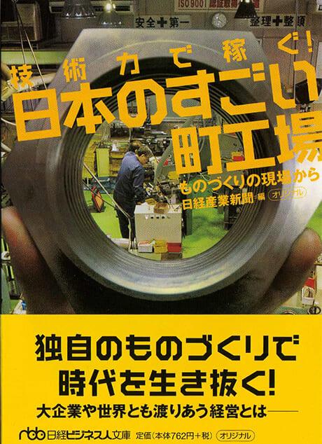 日経ビジネス人文庫「日本のすごい町工場」