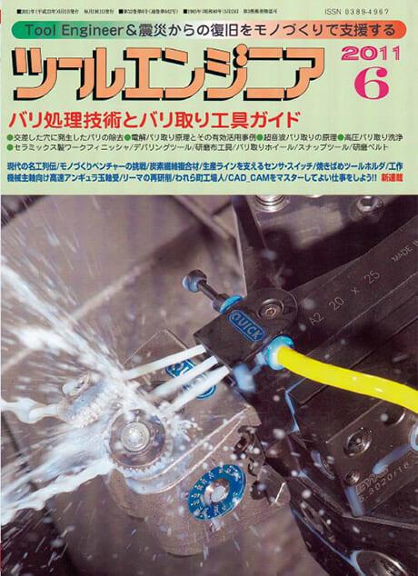 ツールエンジニア「生産ラインを支えるスイッチ」