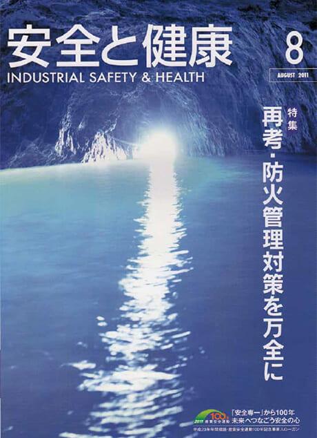 安全と健康「中小企業の生きる道」