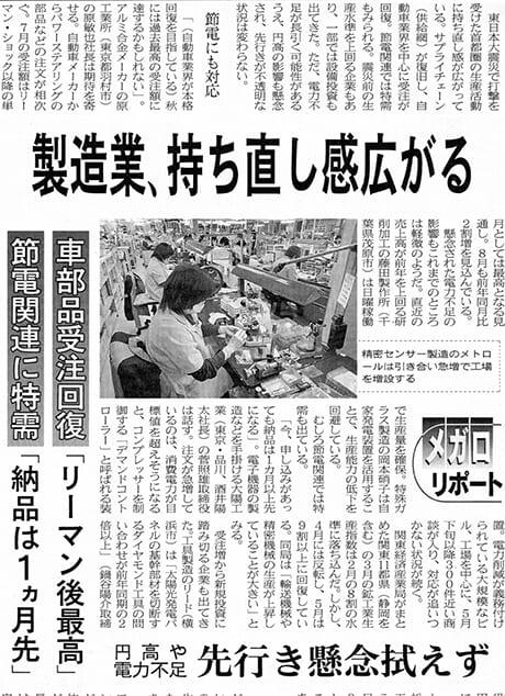 日経新聞「製造業、持ち直し感広がる」
