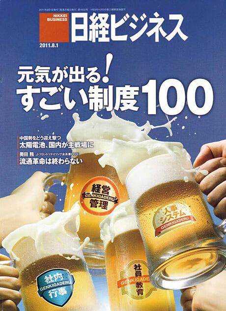 日経ビジネス「すごい制度100」