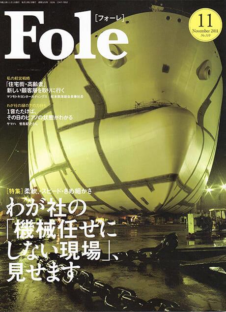 みずほ総合研究所「Fole」
