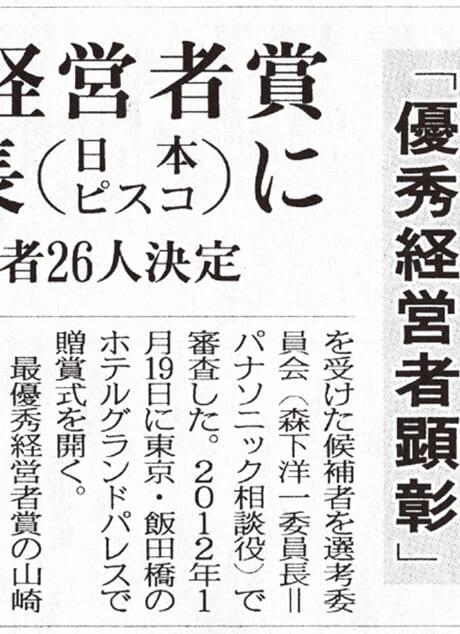 日刊工業新聞「優秀創業者賞」