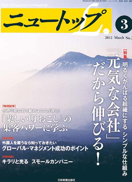 日本実業出版「ニュートップリーダー」