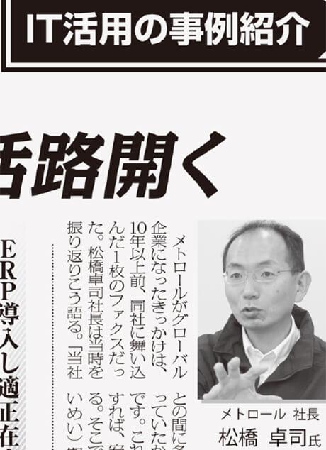 日経産業新聞「IT経営 喝! 力」