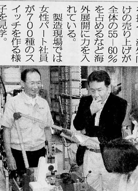 日刊工業新聞「枝野経産省メトロール視察」