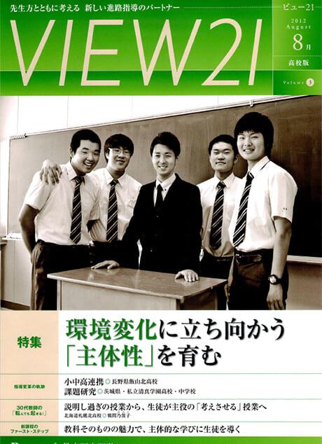 ベネッセの教育誌「VIEW21」