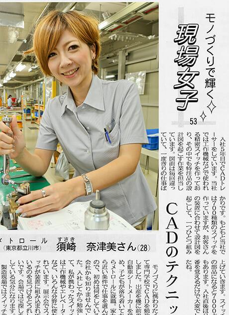 日刊工業新聞「モノづくりで輝く現場女子」
