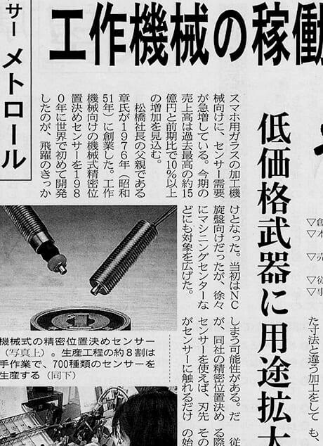 日経産業新聞「技あり中小強さの秘密」