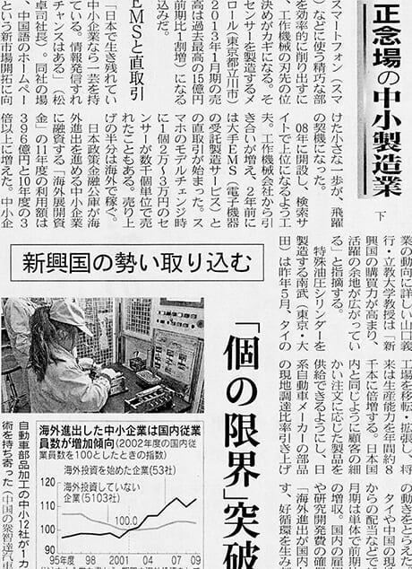日経新聞「正念場の中小製造業」