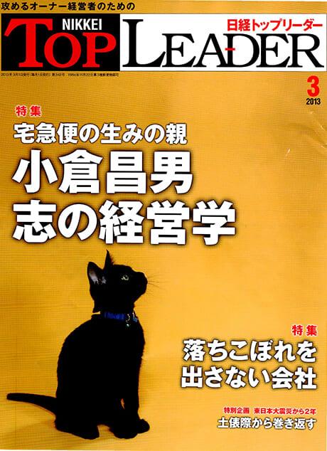 日経トップリーダー「元気なオーナー企業」