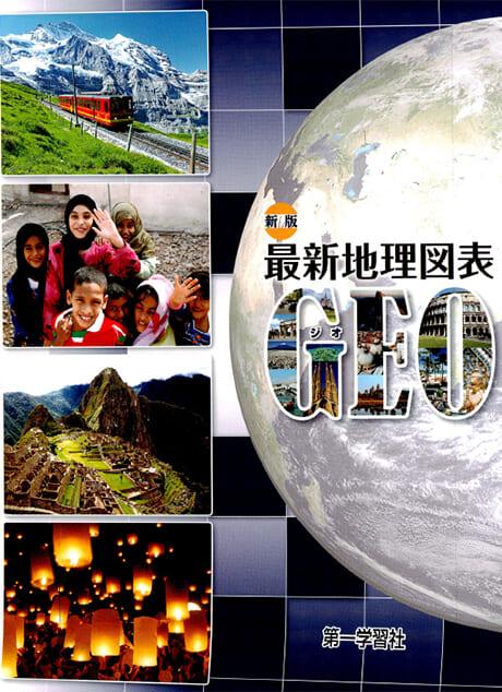 第一学習社『最新地理図表GEO』
