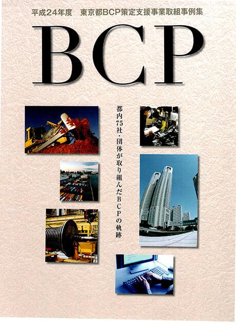 東京都産業労働局「BCP取り組み事例集」