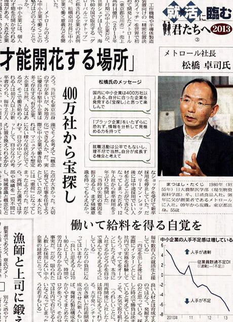 日経産業新聞『就活に臨む君たちへ』