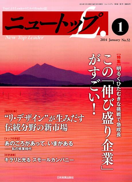 日本実業出版「ニュートップリーダー」ITで経営が変わった!