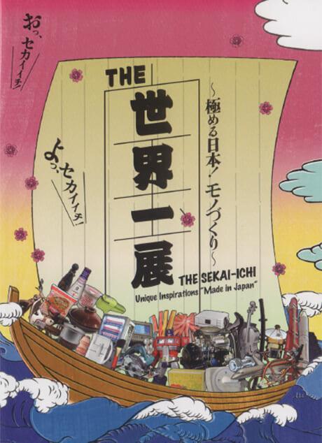 日本科学未来館「THE 世界一展 ~極める日本!モノづくり~」