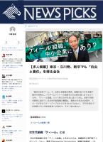 "NEWS PICKS「東京・立川発、新卒でも""自由と責任""を得る会社」"