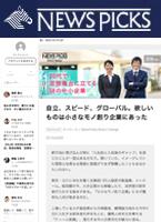 NEWS PICKS「自立、スピード、グローバル。欲しいものは小さなモノ創り企業にあった」