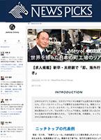 NEWS PICKS「世界を獲った日本の町工場のリアル」