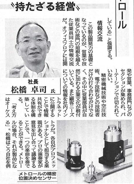 日刊工業新聞「持たざる経営 変化する外部環境に対応」