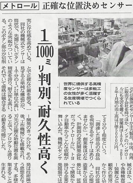 日本経済新聞「1/1000ミリ判別、耐久性高く」
