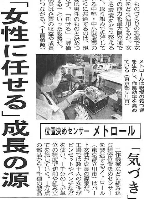 日経産業新聞「女性に任せる 成長の源」