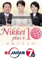BSジャパン 日経プラス10 「見えてきた!ニッポン再成長の道」