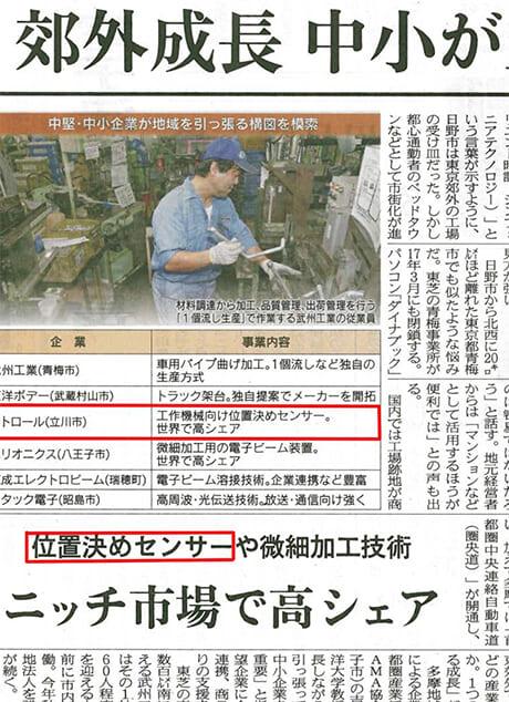 日経産業新聞「位置決めセンサー ニッチ市場で高シェア」