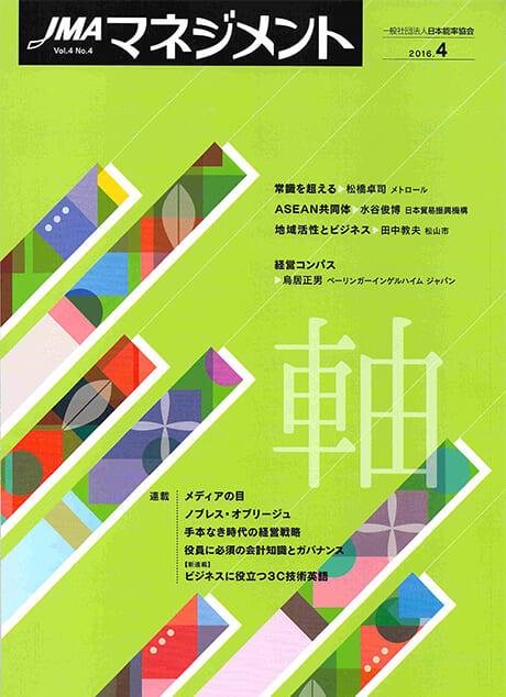 日本能率協会「常識を超える 〜技術者が幸せになる会社のつくり方〜」