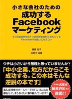 日経BP社『成功するFacebookマーケティング』