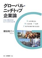 「グローバル・ニッチトップ企業論」細谷 祐二