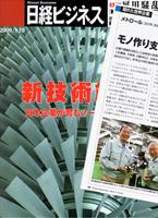 日経ビジネス「隠れた世界企業」