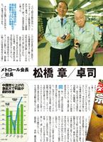 週刊ダイヤモンド「スイッチ 一筋35年」