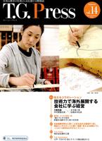 東京信用保証協会「T.G.Press」