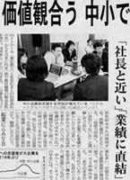 日経新聞「価値観合う中小で働く」