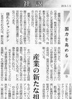 日経新聞社説「国力を高める」