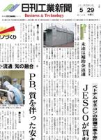 日刊工業新聞「産業春秋」