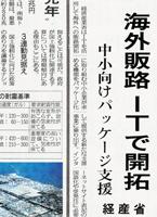 日刊工業新聞「海外販路ITで開拓」