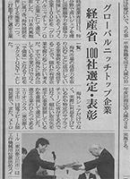 日刊工業新聞「GNT企業100社選定・表彰」