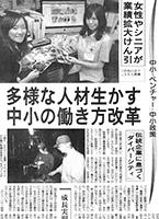日刊工業新聞「多様な人材生かす中小の働き方改革」