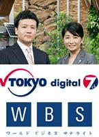 TV東京「WBS ワールドビジネスサテライト」