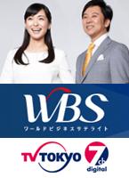 TV東京ワールドビジネスサテライト「カイシャの鑑」