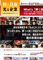 東京都「輝く技術 光る企業」