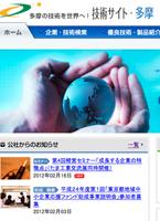 東京都中小企業振興公社「多摩の技術を世界へ」