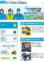 東京都「モノづくり、ものがたり。」