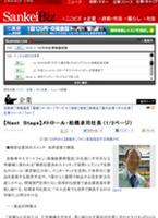 産経新聞社「Next Stage」