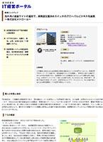経済産業省「IT経営ポータル」