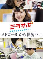 中小企業庁「ミラサポ」Made in Japan メトロールから世界へ!