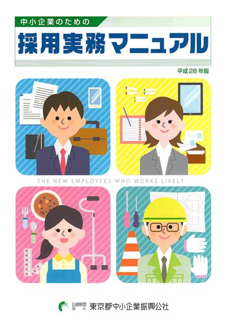 東京都中小企業振興公社「採用成功事例インタビュー」