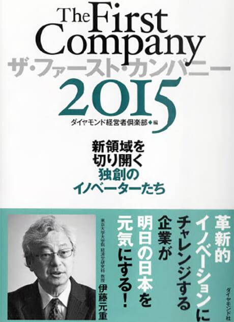 ダイヤモンド社『ザ・ファースト・カンパニー2015』